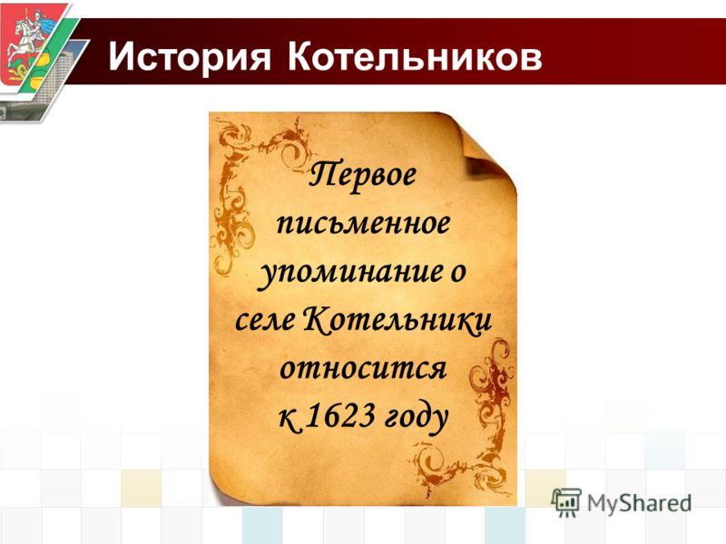 История Котельников Первое письменное упоминание о селе Котельники относится к 1623 году