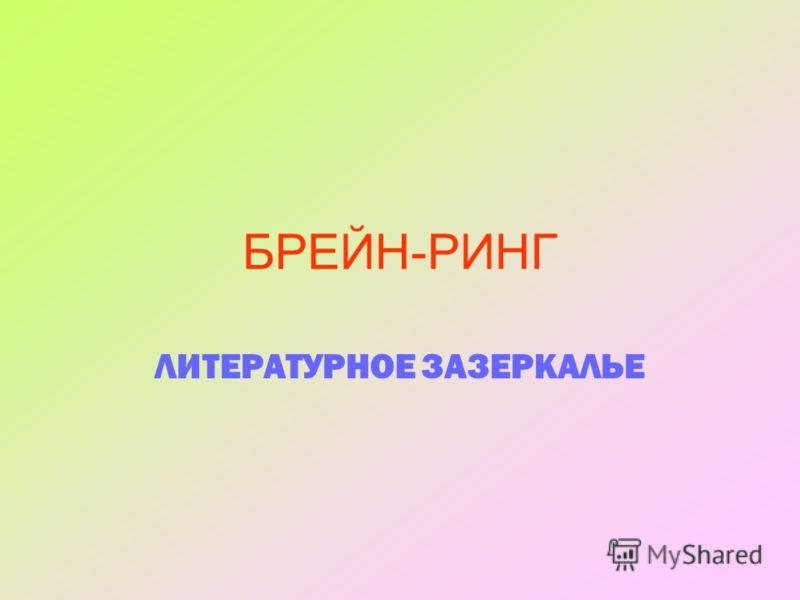 БРЕЙН-РИНГ ЛИТЕРАТУРНОЕ ЗАЗЕРКАЛЬЕ