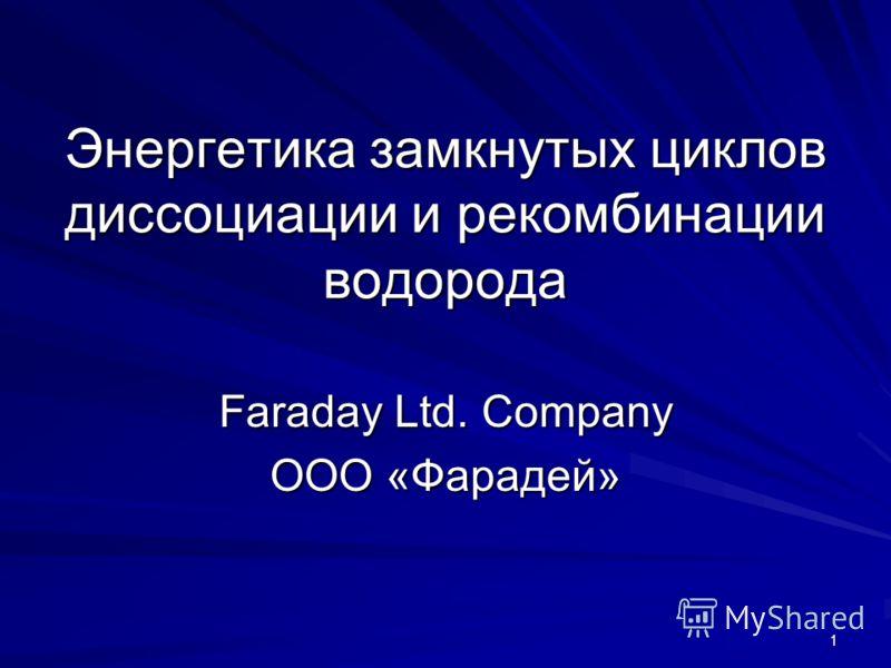 1 Энергетика замкнутых циклов диссоциации и рекомбинации водорода Faraday Ltd. Company ООО «Фарадей»