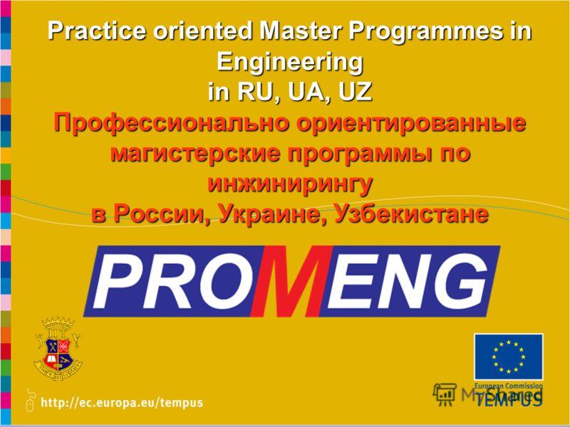 www.promeng.euKick-Off Meeting, Samara – 1st December 2010 Practice oriented Master Programmes in Engineering in RU, UA, UZ Профессионально ориентированные магистерские программы по инжинирингу в России, Украине, Узбекистане