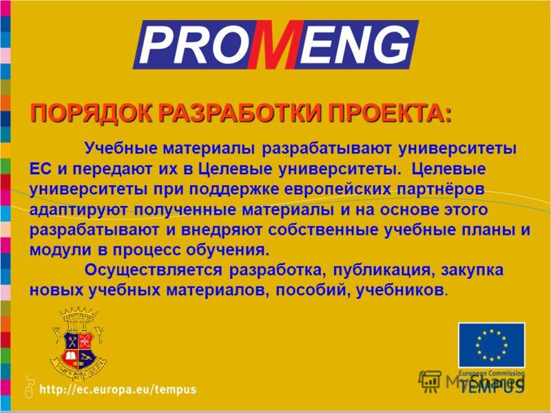 www.promeng.euKick-Off Meeting, Samara – 1st December 2010 ПОРЯДОК РАЗРАБОТКИ ПРОЕКТА: Учебные материалы разрабатывают университеты ЕС и передают их в Целевые университеты. Целевые университеты при поддержке европейских партнёров адаптируют полученны