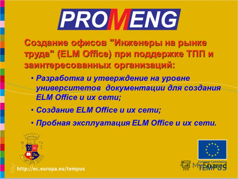 www.promeng.euKick-Off Meeting, Samara – 1st December 2010 Создание офисов