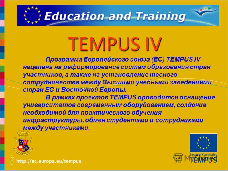 www.promeng.euKick-Off Meeting, Samara – 1st December 2010 TEMPUS IV Программа Европейского союза (ЕС) TEMPUS IV нацелена на реформирование систем образования стран участников, а также на установление тесного сотрудничества между Высшими учебными зав