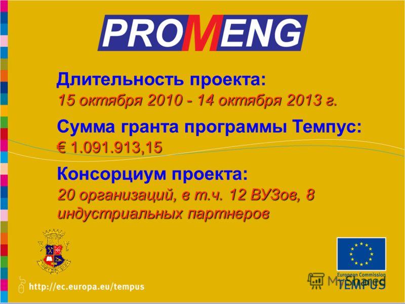 www.promeng.euKick-Off Meeting, Samara – 1st December 2010 Длительность проекта: 15 октября 2010 - 14 октября 2013 г. Сумма гранта программы Темпус: 1.091.913,15 1.091.913,15 Консорциум проекта: 20 организаций, в т.ч. 12 ВУЗов, 8 индустриальных партн