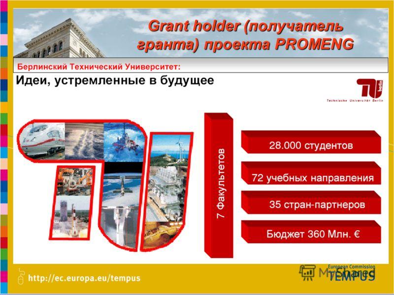 www.promeng.euKick-Off Meeting, Samara – 1st December 2010 Grant holder (получатель гранта) проекта PROMENG