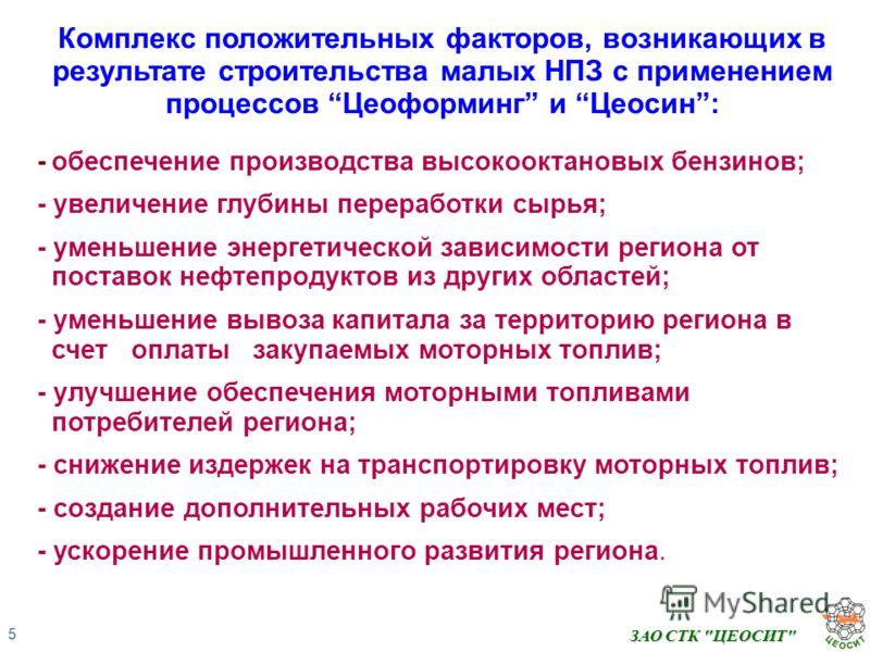 5 ЗАО СТК