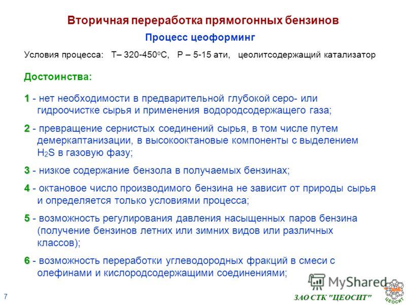 7 ЗАО СТК