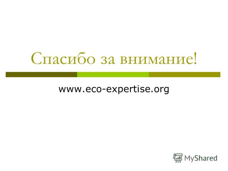 Спасибо за внимание! www.eco-expertise.org