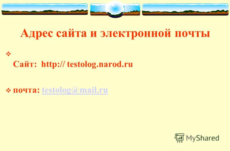 15 Адрес сайта и электронной почты Сайт: http:// testolog.narod.ru почта: testolog@mail.rutestolog@mail.ru