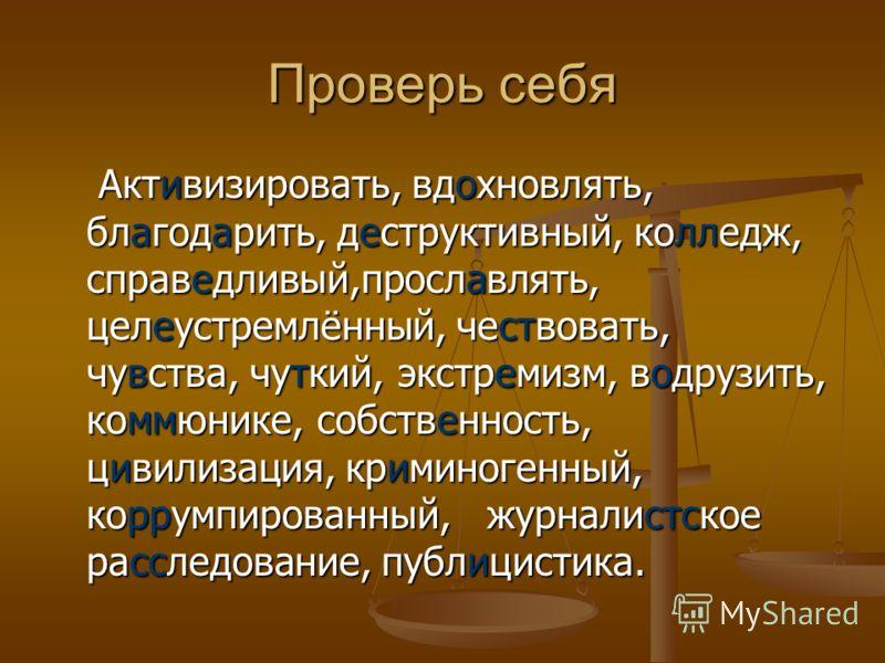 Словарная работа Акт..визировать, вд..хновлять, бл..год..рить, д..структивный, ко(л,лл)едж, справ..дливый,просл..влять, цел..устремлённый, че(?)ствовать, чу(?)ства, чу..кий, экстр..мизм, в..друзить, ко(м,мм) юнике, собств..нность, ц..вилизация, кр..м
