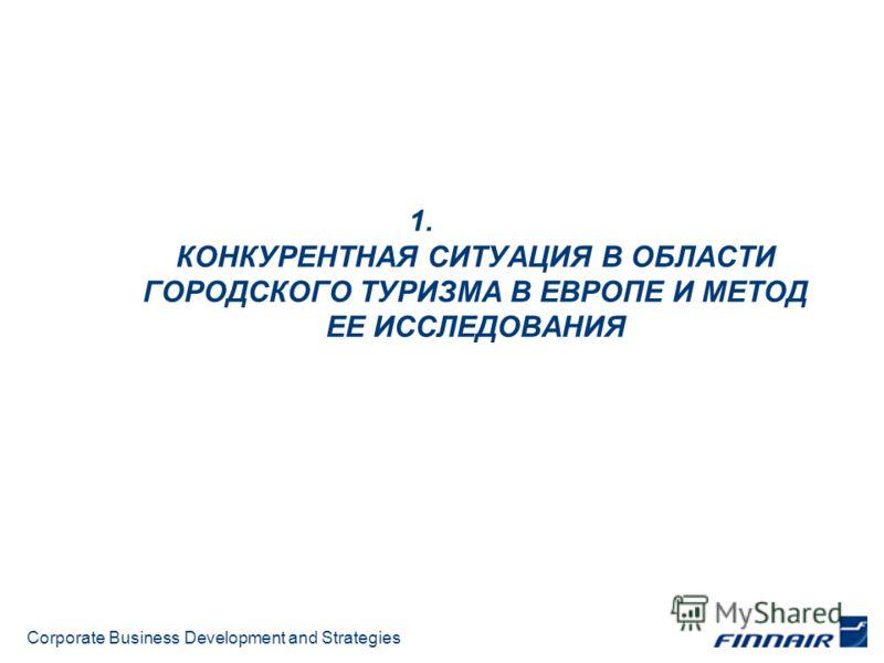 Corporate Business Development and Strategies 1. КОНКУРЕНТНАЯ СИТУАЦИЯ В ОБЛАСТИ ГОРОДСКОГО ТУРИЗМА В ЕВРОПЕ И МЕТОД ЕЕ ИССЛЕДОВАНИЯ