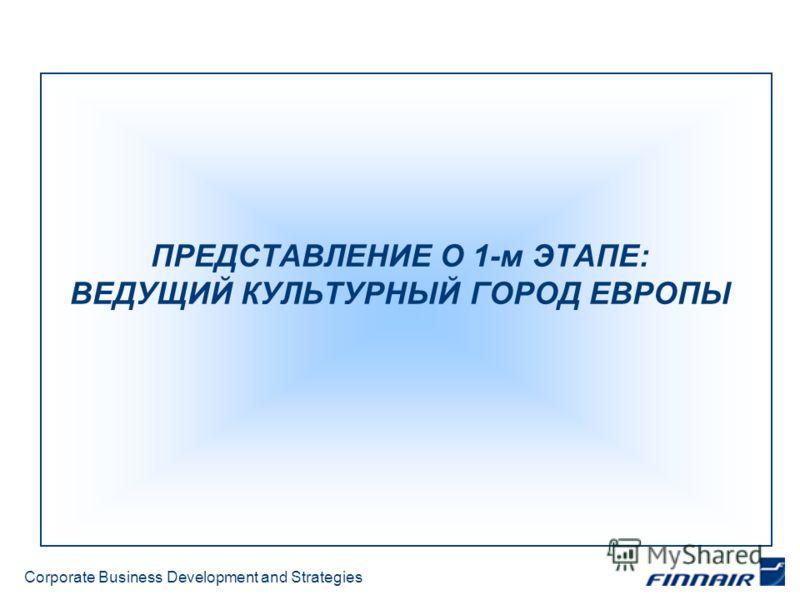 Corporate Business Development and Strategies ПРЕДСТАВЛЕНИЕ О 1-м ЭТАПЕ: ВЕДУЩИЙ КУЛЬТУРНЫЙ ГОРОД ЕВРОПЫ