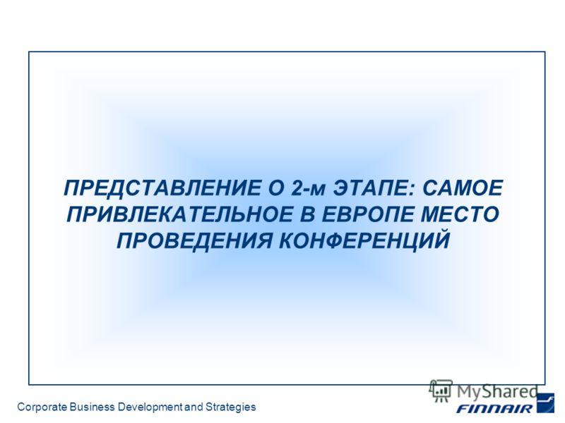 Corporate Business Development and Strategies ПРЕДСТАВЛЕНИЕ О 2-м ЭТАПЕ: САМОЕ ПРИВЛЕКАТЕЛЬНОЕ В ЕВРОПЕ МЕСТО ПРОВЕДЕНИЯ КОНФЕРЕНЦИЙ
