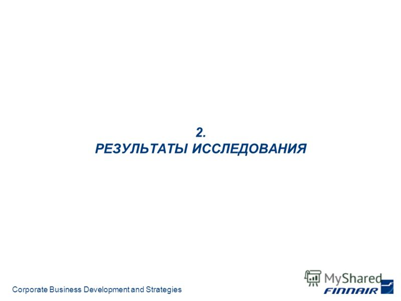 Corporate Business Development and Strategies 2. РЕЗУЛЬТАТЫ ИССЛЕДОВАНИЯ