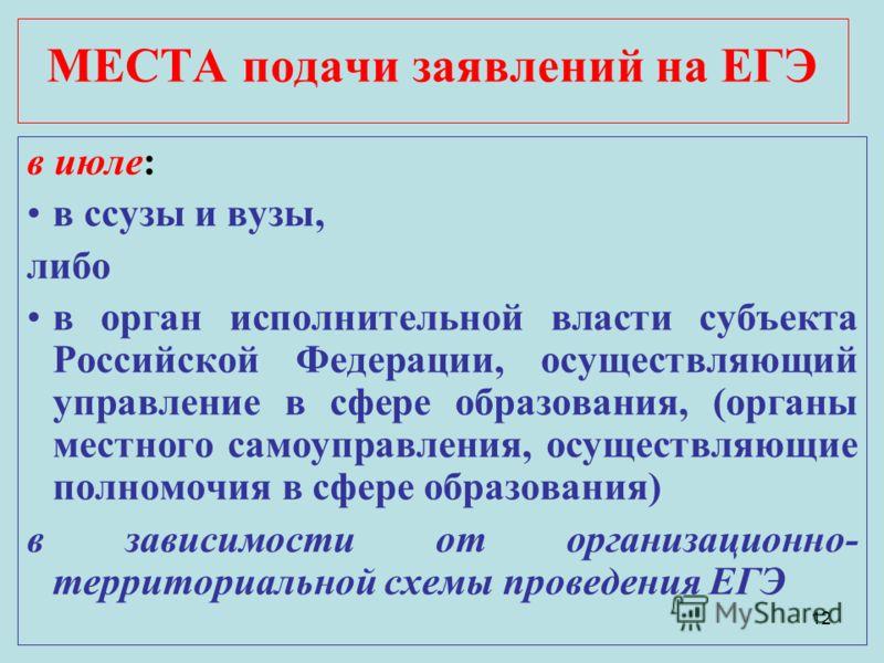 12 МЕСТА подачи заявлений на ЕГЭ в июле: в ссузы и вузы, либо в орган исполнительной власти субъекта Российской Федерации, осуществляющий управление в сфере образования, (органы местного самоуправления, осуществляющие полномочия в сфере образования)