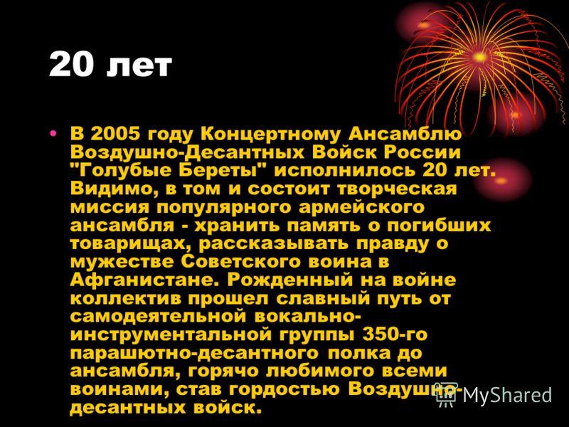 20 лет В 2005 году Концертному Ансамблю Воздушно-Десантных Войск России