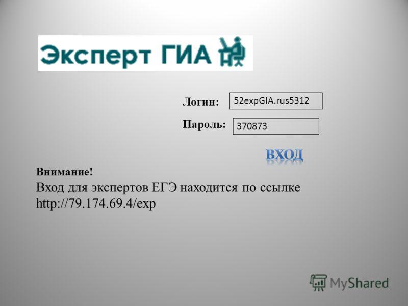 Внимание! Вход для экспертов ЕГЭ находится по ссылке http://79.174.69.4/exp Логин: 52expGIA.rus5312 Пароль: 370873