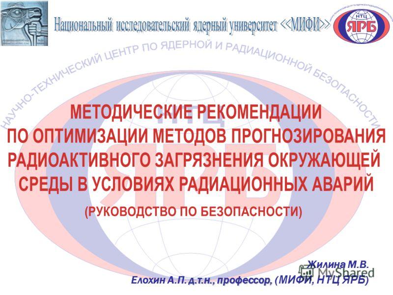 Жилина М.В. д.т.н., профессор, Елохин А.П. д.т.н., профессор, ( МИФИ, НТЦ ЯРБ )