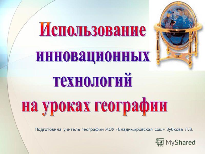Подготовила учитель географии МОУ «Владимировская сош» Зубкова Л.В.