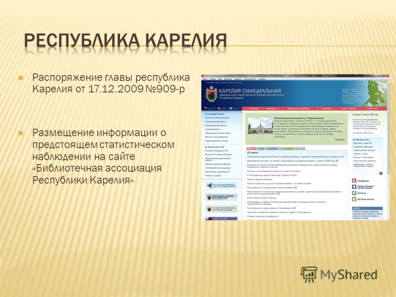 Распоряжение главы республика Карелия от 17.12.2009 909-р Размещение информации о предстоящем статистическом наблюдении на сайте «Библиотечная ассоциация Республики Карелия»