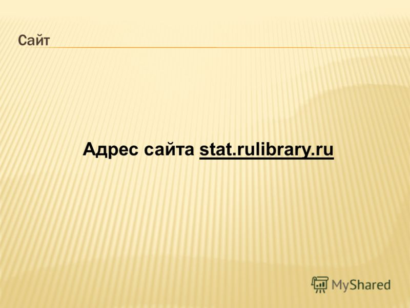 Сайт Адрес сайта stat.rulibrary.ru