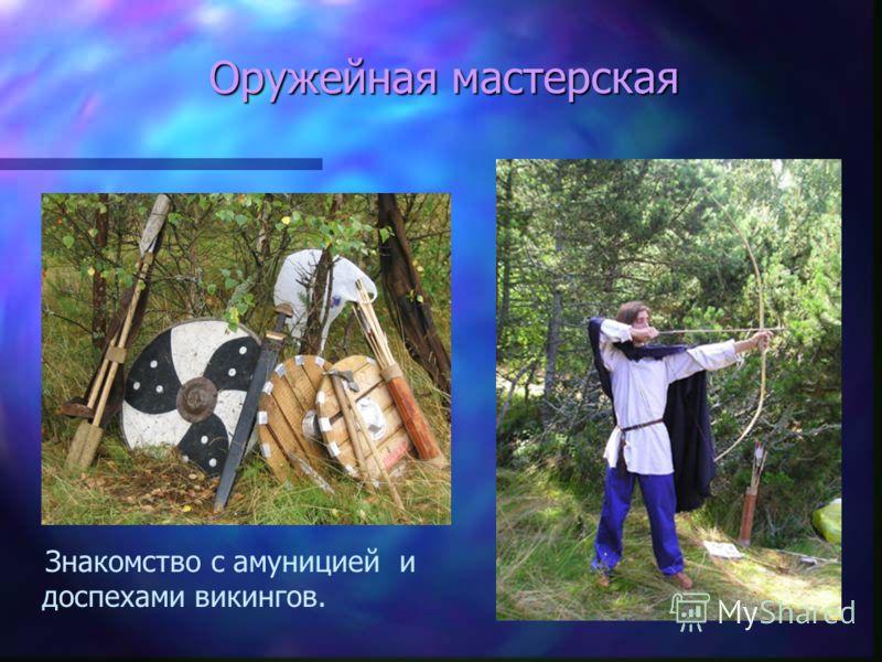 Оружейная мастерская Знакомство с амуницией и доспехами викингов.
