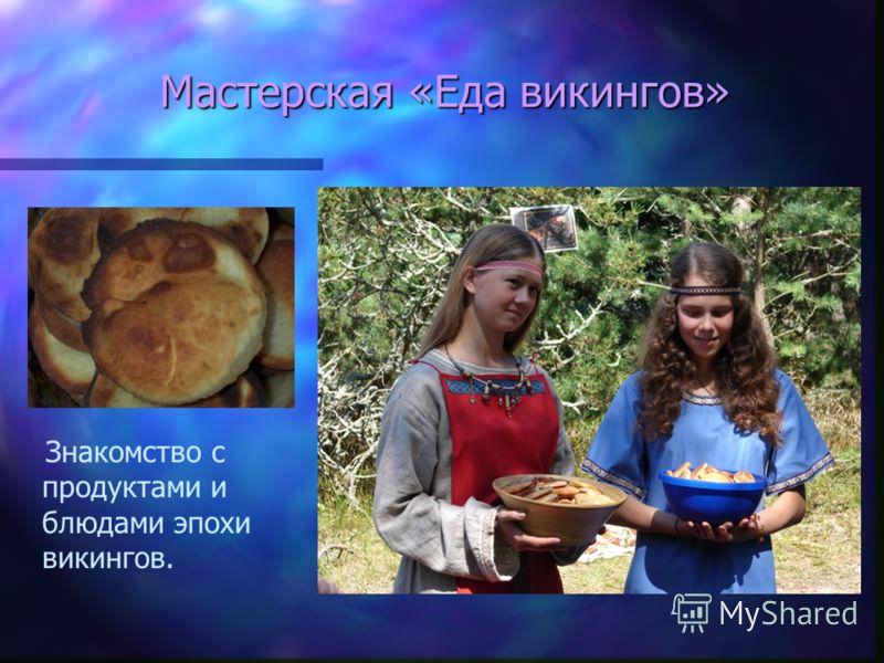 Мастерская «Еда викингов» Знакомство с продуктами и блюдами эпохи викингов.