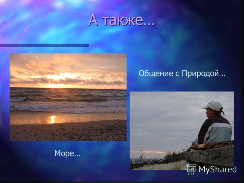 А также… Общение с Природой… Море…