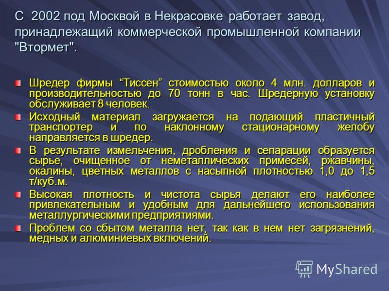 С 2002 под Москвой в Некрасовке работает завод, принадлежащий коммерческой промышленной компании
