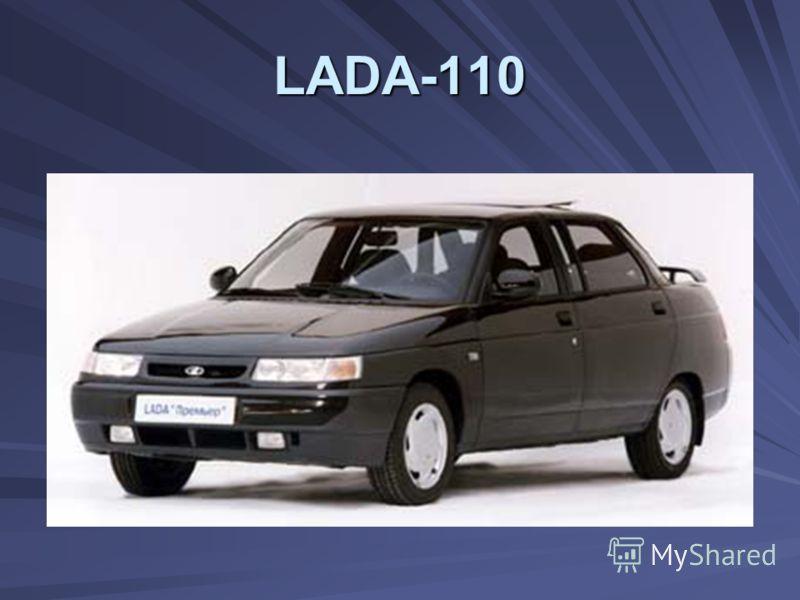 LADA-110