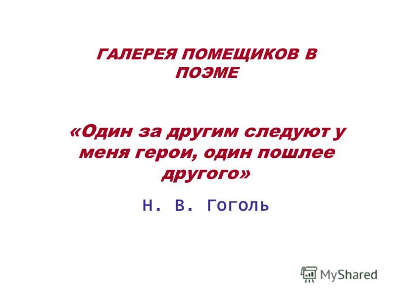 ГАЛЕРЕЯ ПОМЕЩИКОВ В ПОЭМЕ «Один за другим следуют у меня герои, один пошлее другого» Н. В. Гоголь