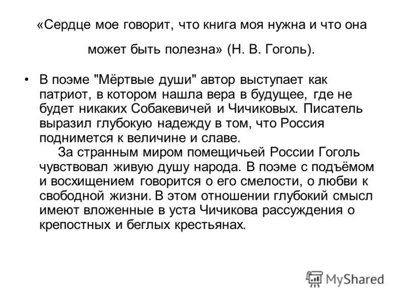 «Сердце мое говорит, что книга моя нужна и что она может быть полезна» (Н. В. Гоголь). В поэме