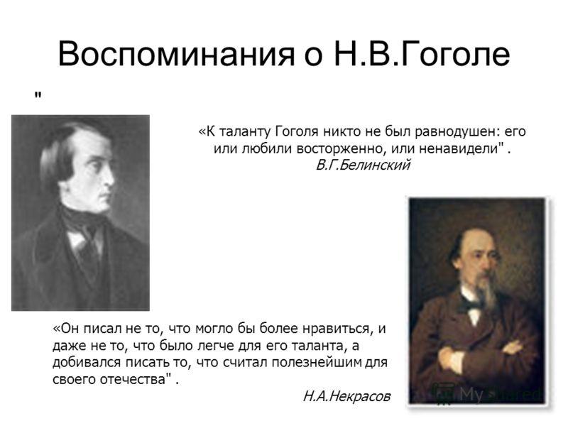 Воспоминания о Н.В.Гоголе