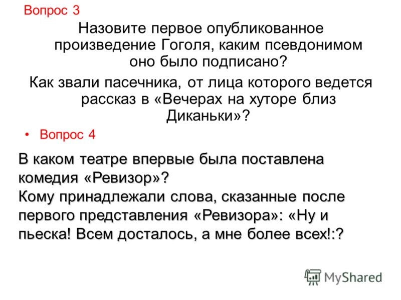 Назовите первое опубликованное произведение Гоголя, каким псевдонимом оно было подписано? Как звали пасечника, от лица которого ведется рассказ в «Вечерах на хуторе близ Диканьки»? Вопрос 4 В каком театре впервые была поставлена комедия «Ревизор»? Ко