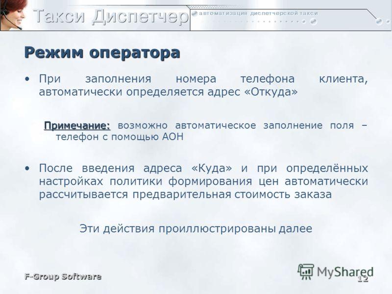 F-Group Software 11 Режим оператора (окно создания заказа)
