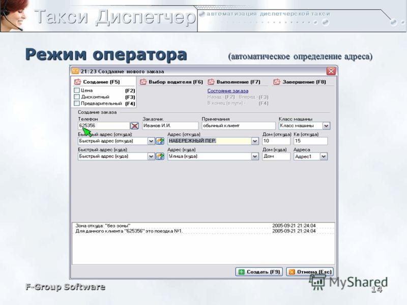 F-Group Software 13 Режим оператора 625356 (ввод телефона)