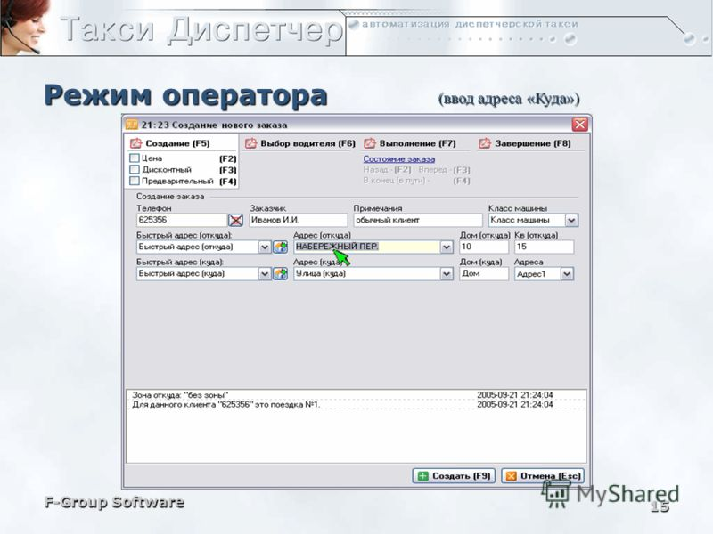 F-Group Software 14 Режим оператора (автоматическое определение адреса)