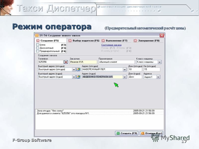 F-Group Software 16 Режим оператора (ввод адреса «Куда»)