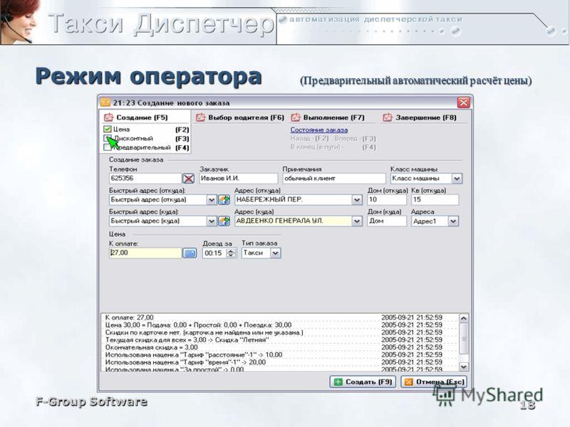 F-Group Software 17 Режим оператора (Предварительный автоматический расчёт цены)