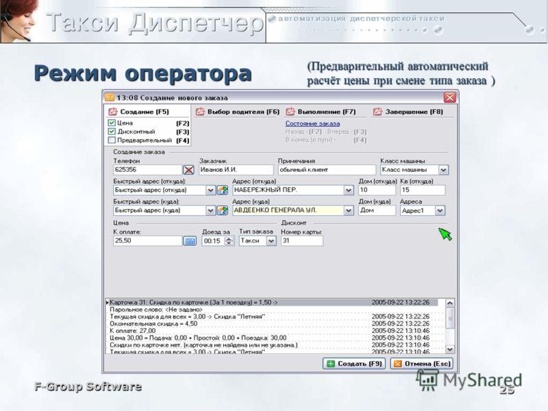 F-Group Software 24 Режим оператора При смене типа заказа производится перерасчёт предварительной цены заказа При выборе пункта «Предварительный» в зависимости от действующих наценок происходит изменение расчётной цены заказа Эти действия проиллюстри