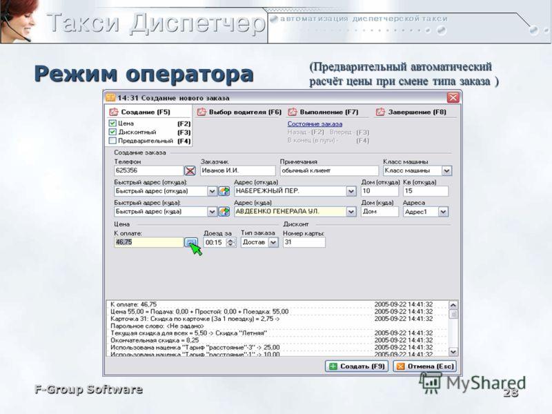 F-Group Software 27 Режим оператора (Предварительный автоматический расчёт цены при смене типа заказа )
