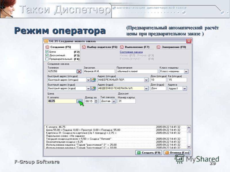 F-Group Software 28 Режим оператора (Предварительный автоматический расчёт цены при смене типа заказа )