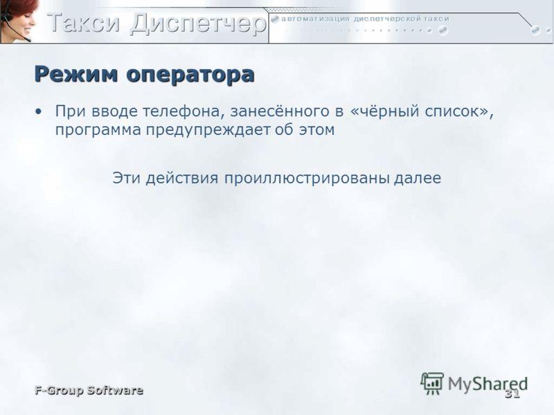 F-Group Software 30 Режим оператора (Предварительный автоматический расчёт цены при предварительном заказе )