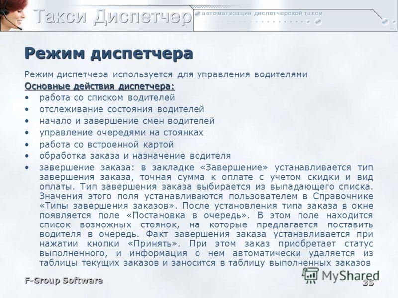 F-Group Software 34 Режим оператора (Определение телефона из «чёрного списка»)
