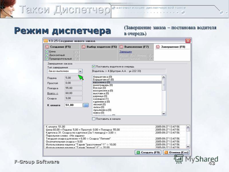F-Group Software 42 Режим диспетчера (Завершение заказа – тип завершения)