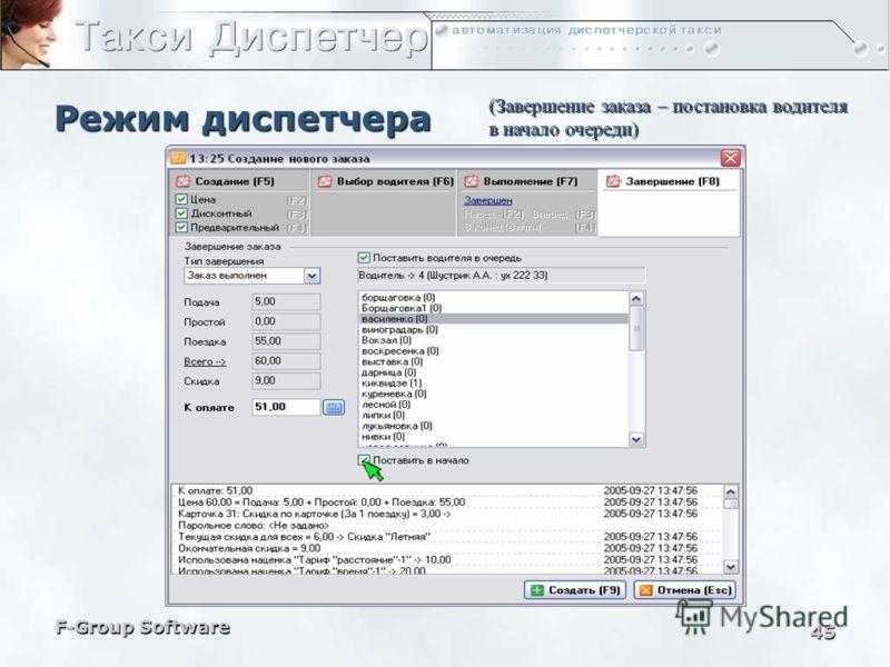 F-Group Software 44 Режим диспетчера (Завершение заказа – постановка водителя в начало очереди)