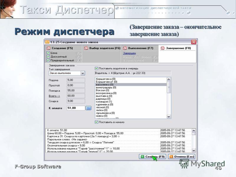 F-Group Software 45 Режим диспетчера (Завершение заказа – постановка водителя в начало очереди)