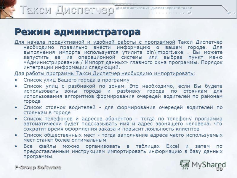 F-Group Software 59 Режим администратора (Учётные записи пользователей)