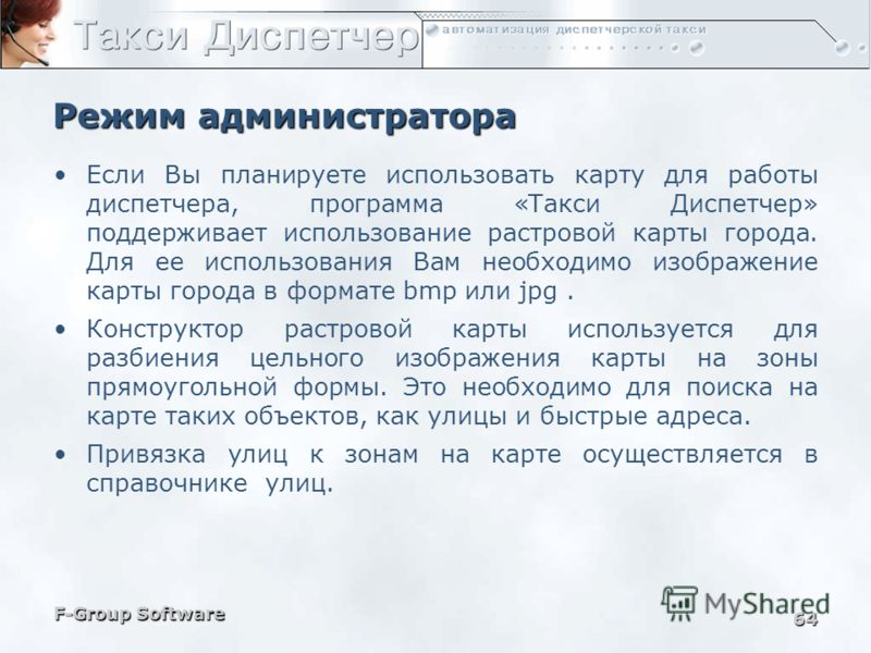 F-Group Software 63 Режим администратора ( Импорт улиц с привязкой к карте и зонам)