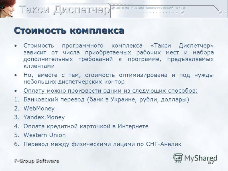 F-Group Software 66 Режим руководителя Для режима директора характерно наличие пункта меню «Отчеты» в главном окне программы, в котором пользователь имеет возможность сформировать любой из существующих типов отчетов В стандартный комплект поставки пр
